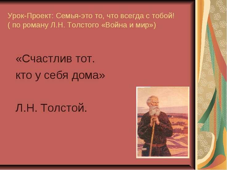 Урок-Проект: Семья-это то, что всегда с тобой! ( по роману Л.Н. Толстого «Вой...