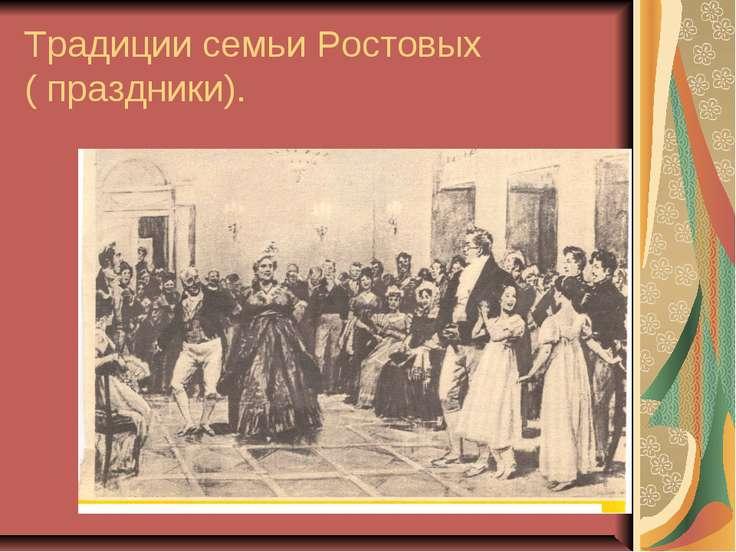 Традиции семьи Ростовых ( праздники).