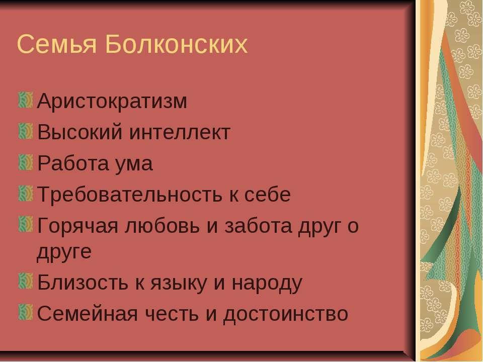 Семья Болконских Аристократизм Высокий интеллект Работа ума Требовательность ...