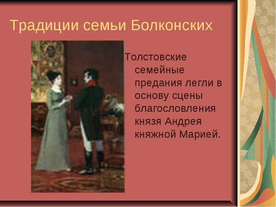 Традиции семьи Болконских Толстовские семейные предания легли в основу сцены ...