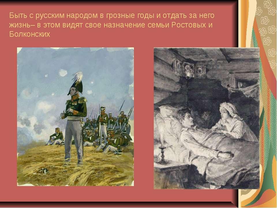 Быть с русским народом в грозные годы и отдать за него жизнь– в этом видят св...