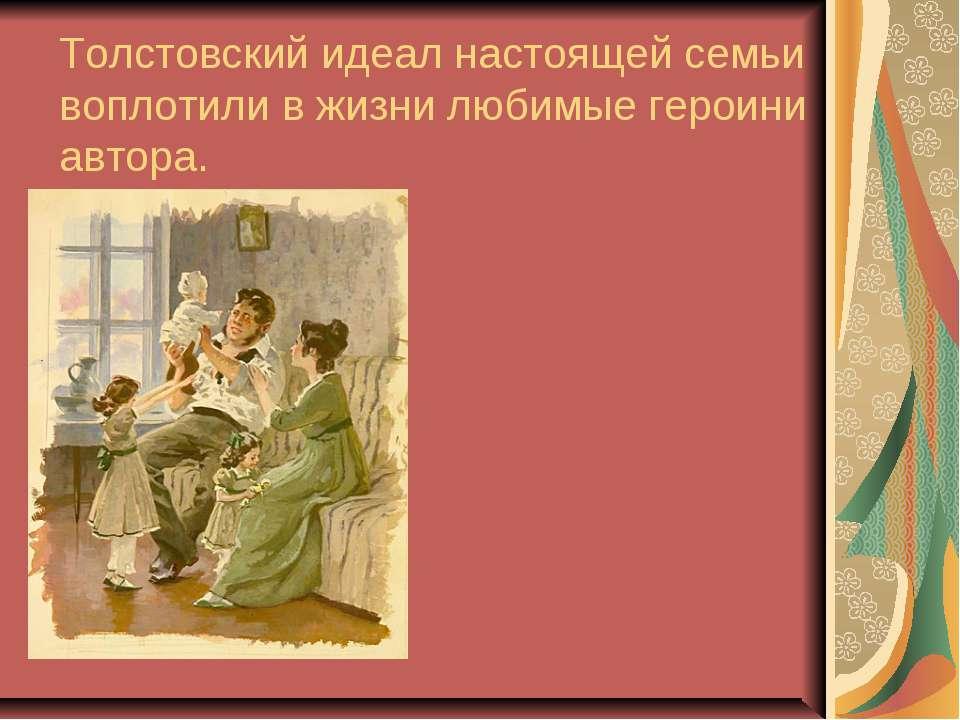 Толстовский идеал настоящей семьи воплотили в жизни любимые героини автора.