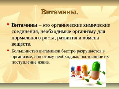 Витамины. Витамины – это органические химические соединения, необходимые орга...