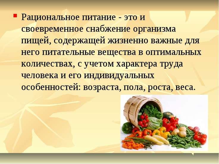 Рациональное питание - это и своевременное снабжение организма пищей, содержа...