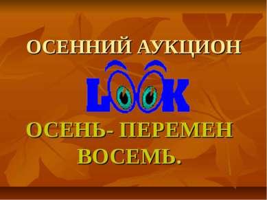 ОСЕННИЙ АУКЦИОН ОСЕНЬ- ПЕРЕМЕН ВОСЕМЬ.