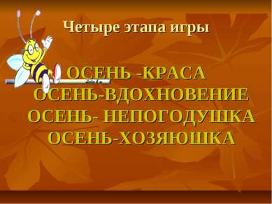 Четыре этапа игры ОСЕНЬ -КРАСА ОСЕНЬ-ВДОХНОВЕНИЕ ОСЕНЬ- НЕПОГОДУШКА ОСЕНЬ-ХОЗ...