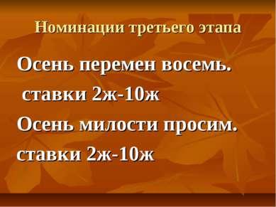 Номинации третьего этапа Осень перемен восемь. ставки 2ж-10ж Осень милости пр...