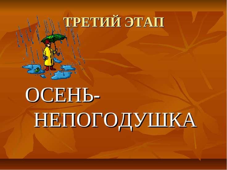 ТРЕТИЙ ЭТАП ОСЕНЬ-НЕПОГОДУШКА