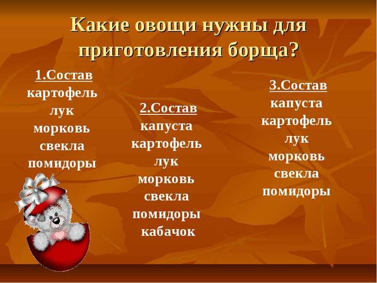 Какие овощи нужны для приготовления борща? 1.Состав картофель лук морковь све...