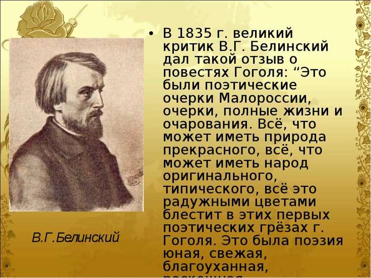 """В 1835 г. великий критик В.Г. Белинский дал такой отзыв о повестях Гоголя: """"Э..."""