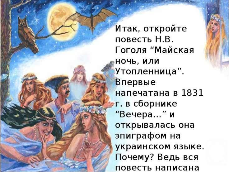 """Итак, откройте повесть Н.В. Гоголя """"Майская ночь, или Утопленница"""". Впервые н..."""