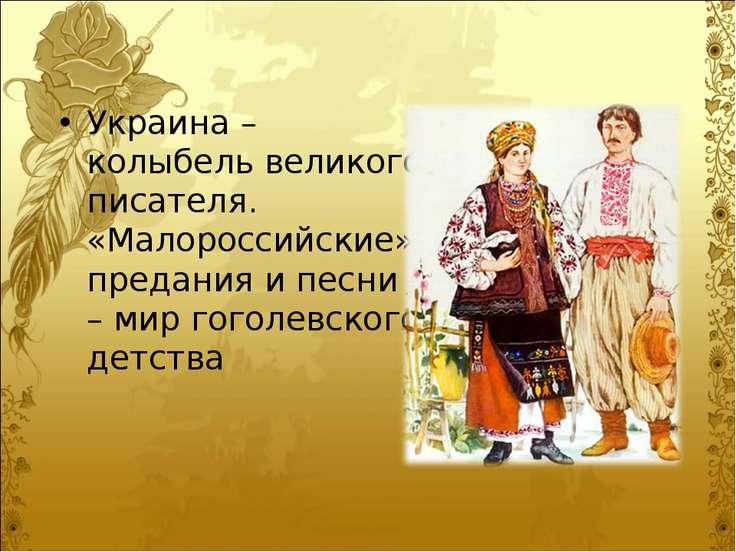 Украина – колыбель великого писателя. «Малороссийские» предания и песни – мир...