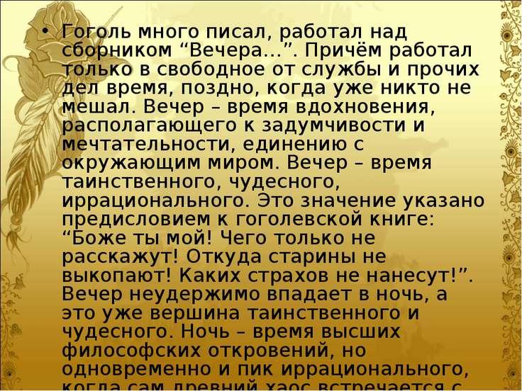 """Гоголь много писал, работал над сборником """"Вечера…"""". Причём работал только в ..."""
