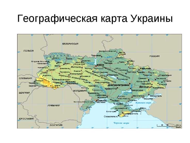 Географическая карта Украины