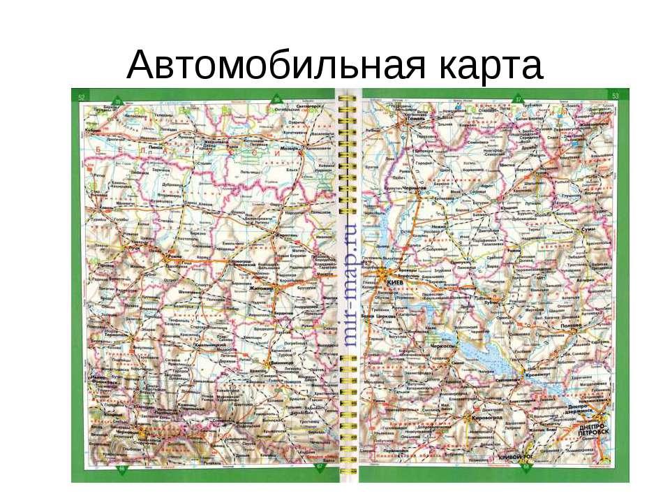 Автомобильная карта
