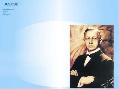 И.А. Бунин 10 (22) октября 1870,— 8 ноября 1953 русский писатель; прозаик, по...