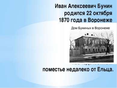 Иван Алексеевич Бунин родился 22 октября 1870 года в Воронеже в бедной дворян...