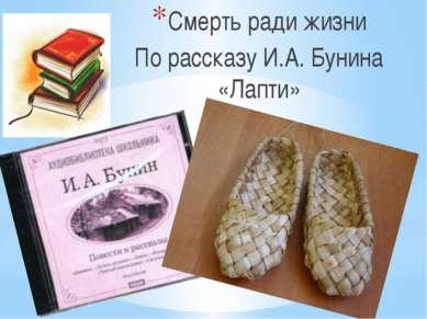 Смерть ради жизни По рассказу И.А. Бунина «Лапти»