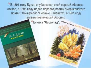 В 1891 году Бунин опубликовал свой первый сборник стихов, в 1896 году издал п...