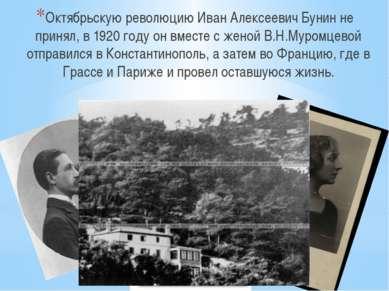Октябрьскую революцию Иван Алексеевич Бунин не принял, в 1920 году он вместе ...