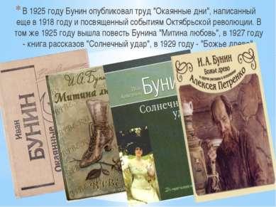 """В 1925 году Бунин опубликовал труд """"Окаянные дни"""", написанный еще в 1918 году..."""