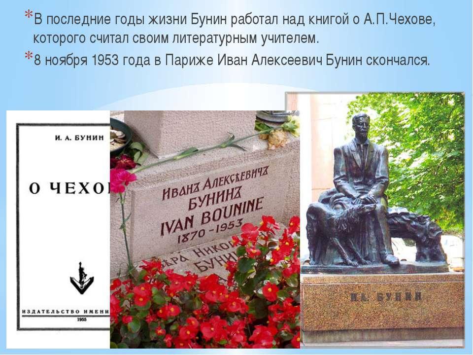 В последние годы жизни Бунин работал над книгой о А.П.Чехове, которого считал...