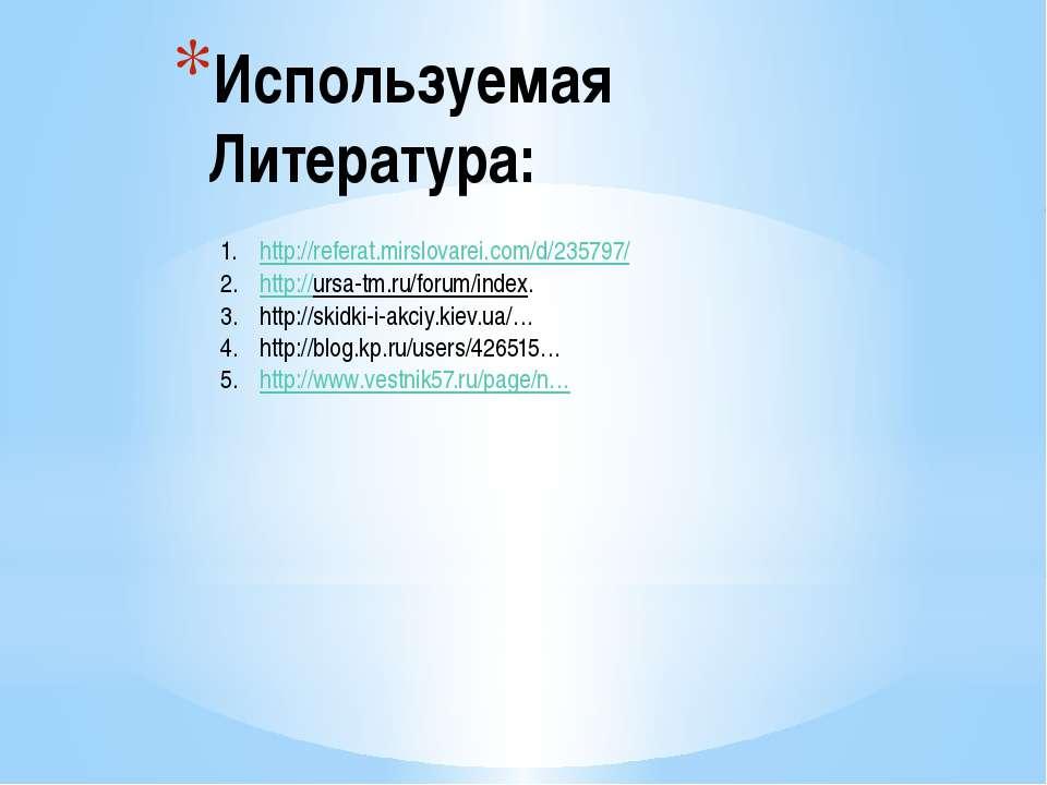 Используемая Литература: http://referat.mirslovarei.com/d/235797/ http://ursa...