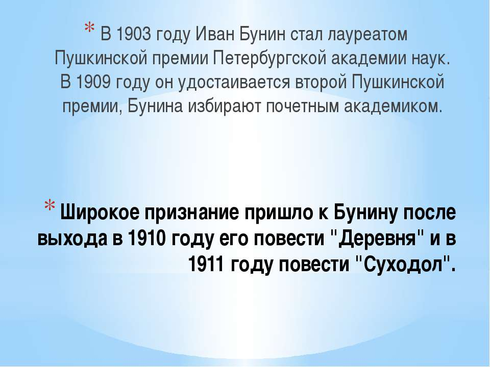 """Широкое признание пришло к Бунину после выхода в 1910 году его повести """"Дерев..."""