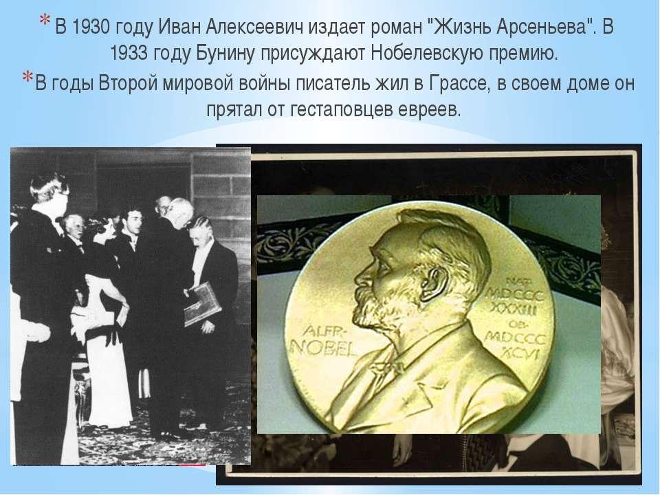 """В 1930 году Иван Алексеевич издает роман """"Жизнь Арсеньева"""". В 1933 году Бунин..."""