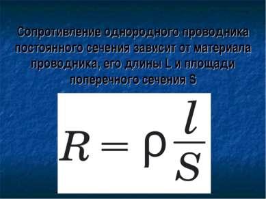 Сопротивление однородного проводника постоянного сечения зависит от материала...