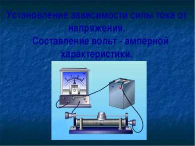Установление зависимости силы тока от напряжения. Составление вольт - амперно...