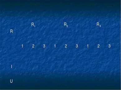 R R1 R2 R3 1 2 3 1 2 3 1 2 3 I U