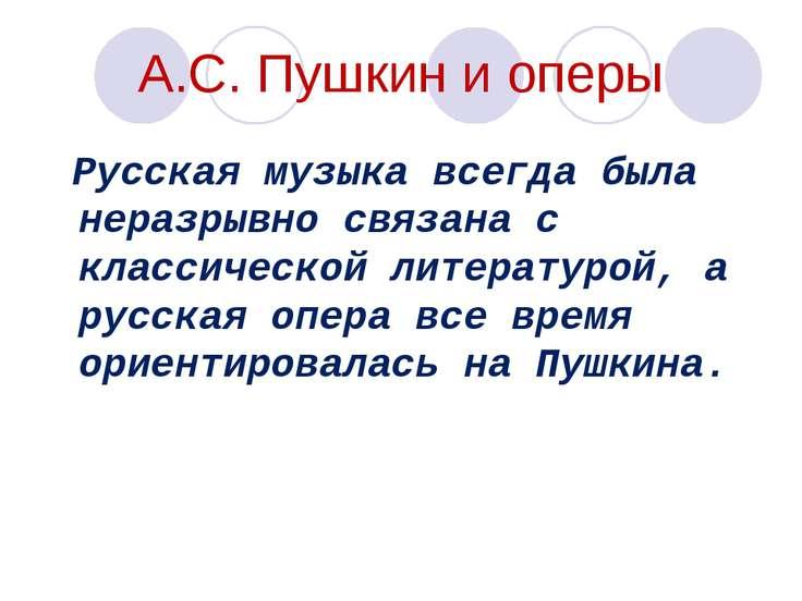 А.С. Пушкин и оперы Русская музыка всегда была неразрывно связана с классичес...