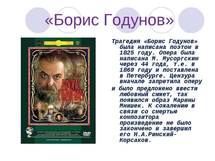 «Борис Годунов» Трагедия «Борис Годунов» была написана поэтом в 1825 году. Оп...