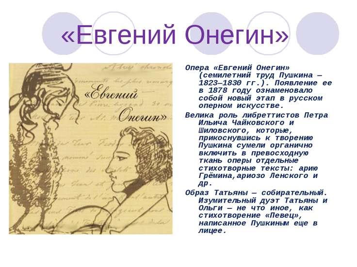 «Евгений Онегин» Опера «Евгений Онегин» (семилетний труд Пушкина — 1823—1830 ...