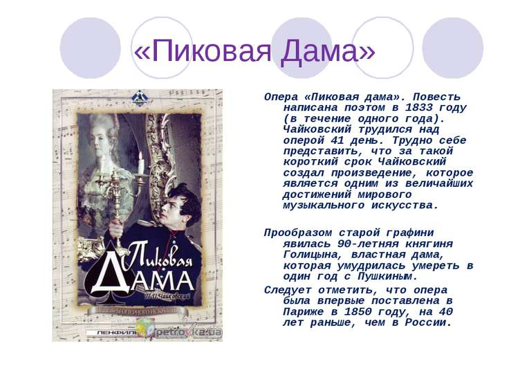 «Пиковая Дама» Опера «Пиковая дама». Повесть написана поэтом в 1833 году (в т...