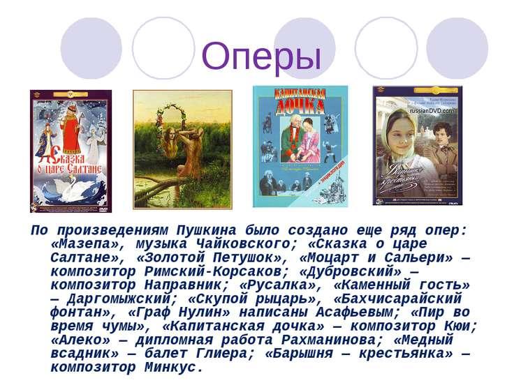 Оперы По произведениям Пушкина было создано еще ряд опер: «Мазепа», музыка Ча...