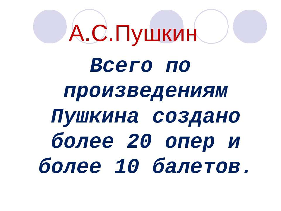 А.С.Пушкин Всего по произведениям Пушкина создано более 20 опер и более 10 ба...