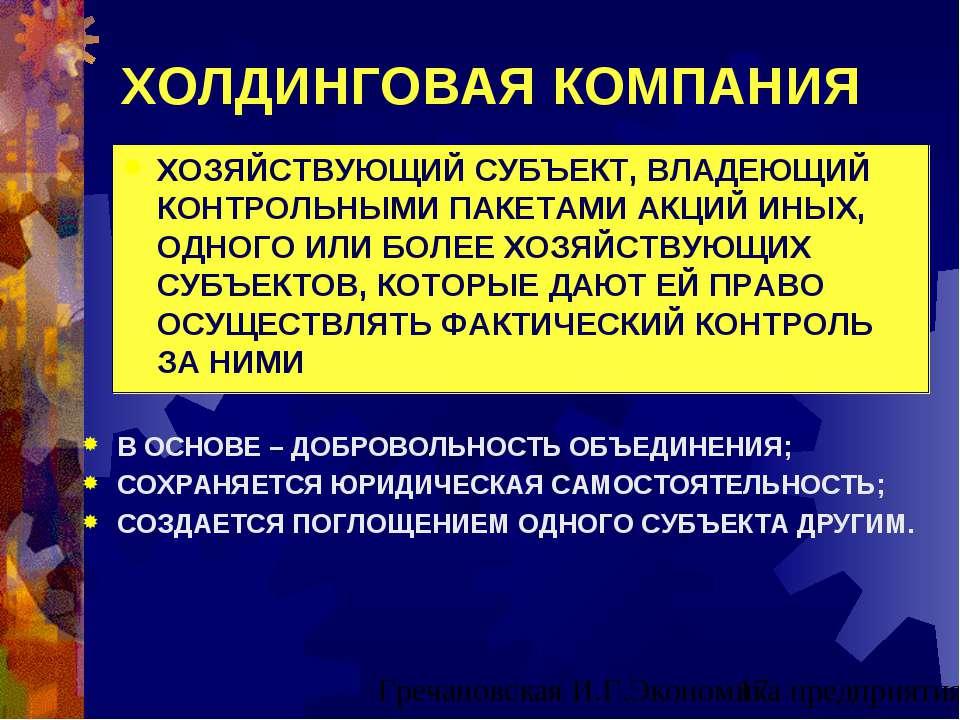 ХОЛДИНГОВАЯ КОМПАНИЯ ХОЗЯЙСТВУЮЩИЙ СУБЪЕКТ, ВЛАДЕЮЩИЙ КОНТРОЛЬНЫМИ ПАКЕТАМИ А...