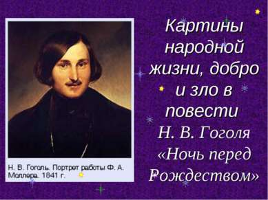 Картины народной жизни, добро и зло в повести Н. В. Гоголя «Ночь перед Рождес...