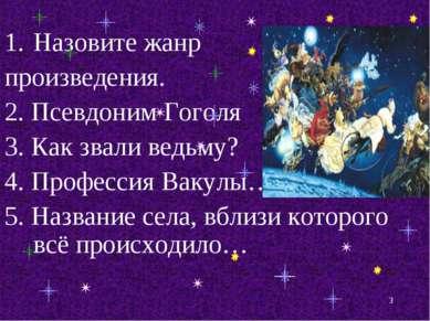 Назовите жанр произведения. 2. Псевдоним Гоголя 3. Как звали ведьму? 4. Профе...