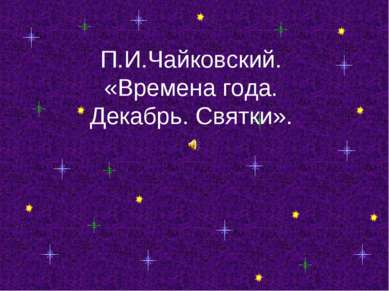 П.И.Чайковский. «Времена года. Декабрь. Святки».