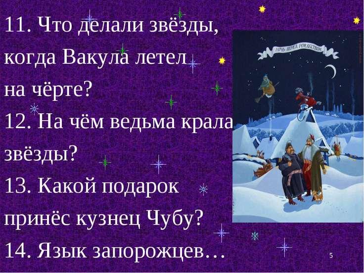 11. Что делали звёзды, когда Вакула летел на чёрте? 12. На чём ведьма крала з...