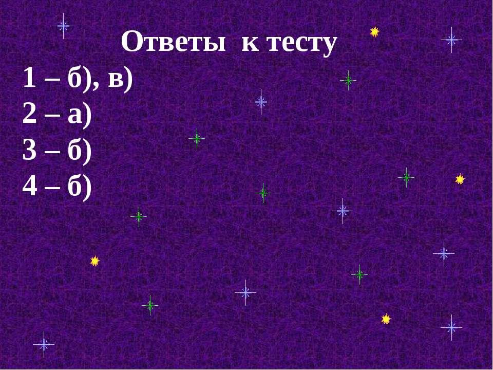Ответы к тесту 1 – б), в) 2 – а) 3 – б) 4 – б)