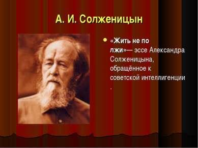 А. И. Солженицын «Жить не по лжи»—эссеАлександра Солженицына, обращённое к ...