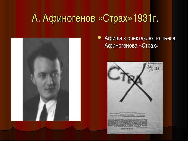 А. Афиногенов «Страх»1931г. Афиша к спектаклю по пьесе Афиногенова «Страх»