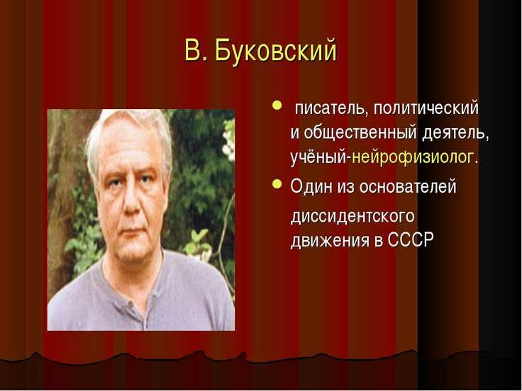В. Буковский писатель, политический и общественный деятель, учёный-нейрофизио...