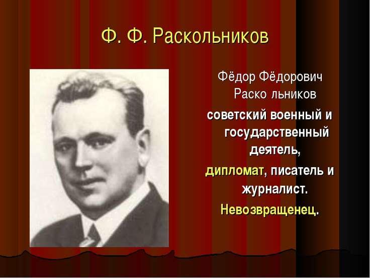 Ф. Ф. Раскольников Фёдор Фёдорович Раско льников советский военный и государ...