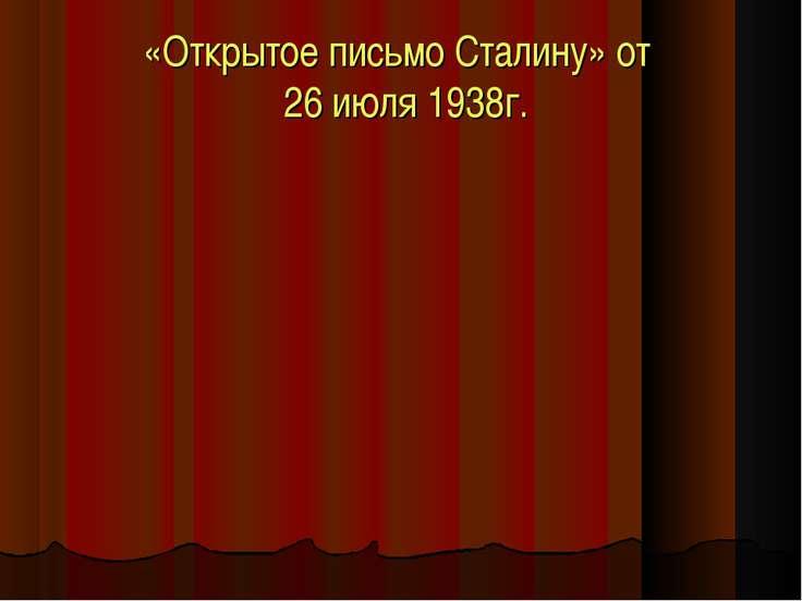 «Открытое письмо Сталину» от 26 июля 1938г.