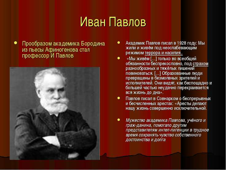 Иван Павлов Прообразом академика Бородина из пьесы Афиногенова стал профессор...